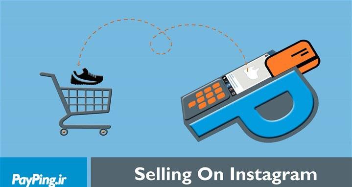فراهم ساختن بهترین تجربه خرید در اینستاگرام