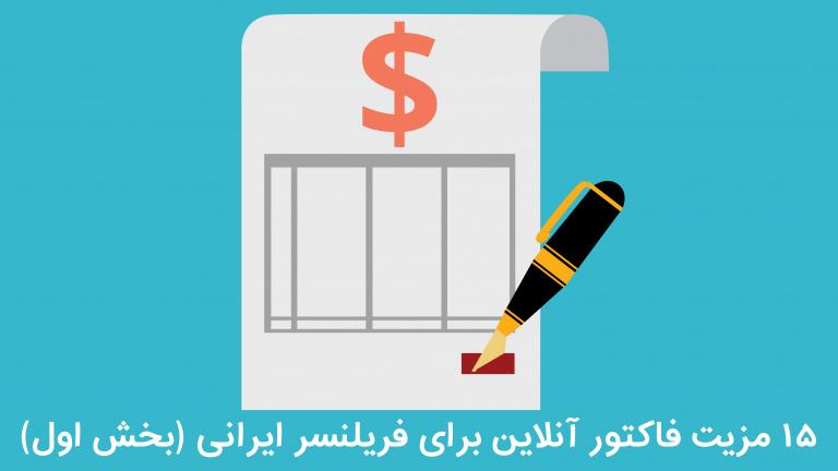 ۱۵ مزیت فاکتور آنلاین برای فریلنسر ایرانی (بخش اول)