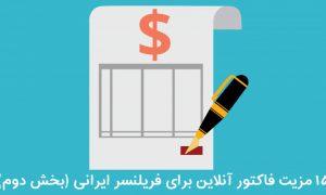 ۱۵ مزیت فاکتور آنلاین برای فریلنسر ایرانی (بخش دوم)