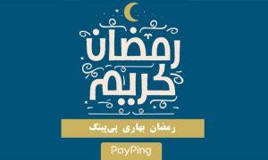 رمضان بهاری پیپینگ، شروع شد