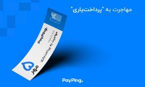مهاجرت به مدل پرداخت یاری جدید