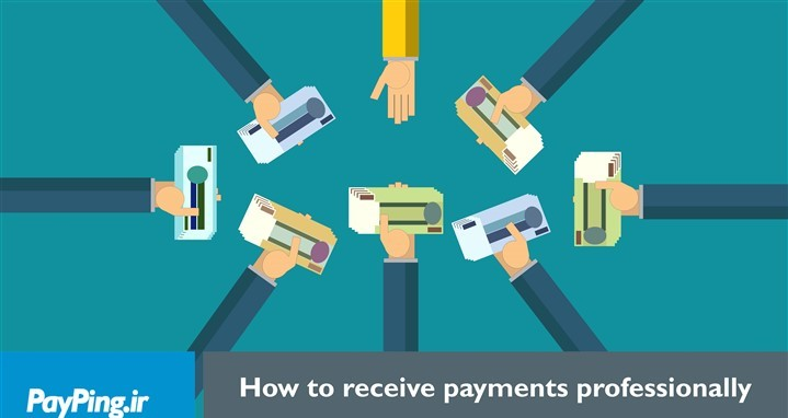 ۵ روش دریافت پول از مشتریان به شیوهای حرفهای