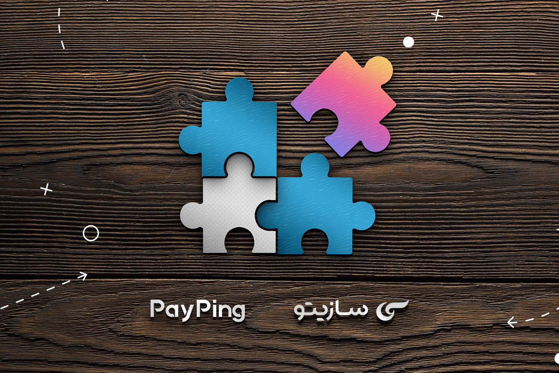 امکان استفاده از درگاه پرداخت پیپینگ در قالبهای فروشگاهی سازیتو