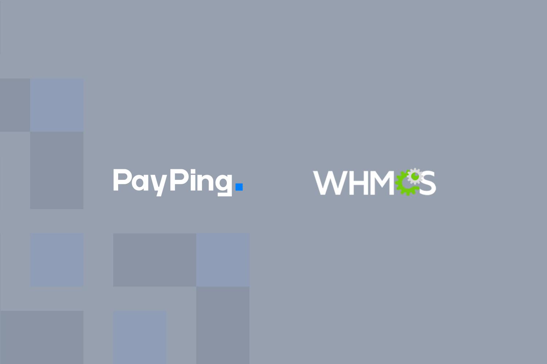 درگاه پرداخت WHMCS پیپینگ