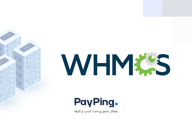 درگاه پرداخت WHMCS پیپینگ ، سیستم اتوماسیون مالی ویژه هاستینگ