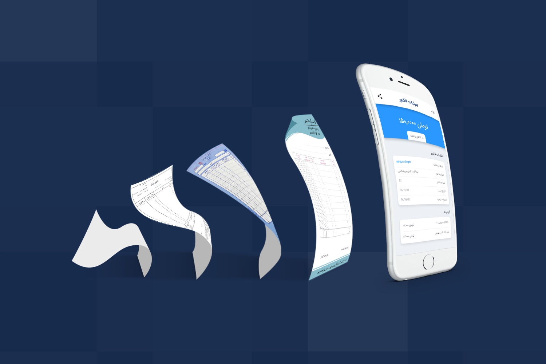 اپلیکیشن پرداخت موبایلی پیپینگ ؛ مدیریت پرداخت و صدور آنی فاکتور آنلاین