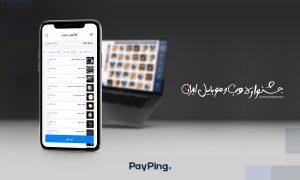 پیپینگ در جشنواره وب و موبایل ایران - PayPing in IWMF 12