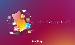 کسب و کار اینترنتی / online business