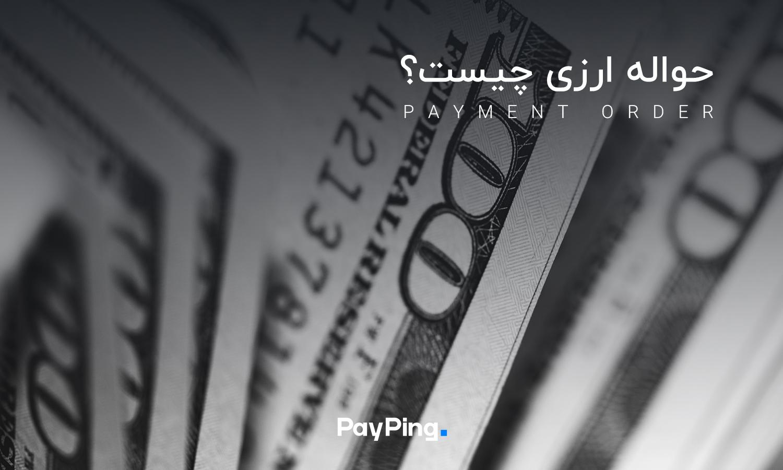 حواله ارزی / payment order