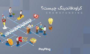 کراودفاندینگ | تامین مالی جمعی | crowdfunding