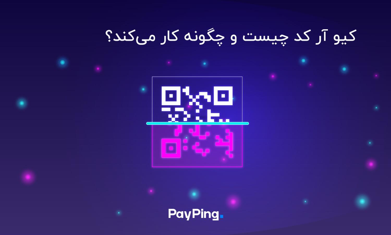 کیو آر کد | QR Code