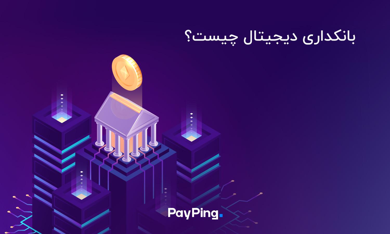 بانکداری دیجیتال | electronic banking