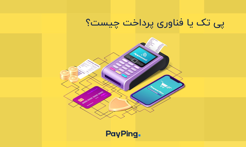 فناوری پرداخت یا پی تک / paytech