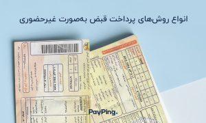 کد پرداخت قبض