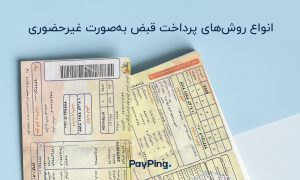 پرداخت قبض / billing payment