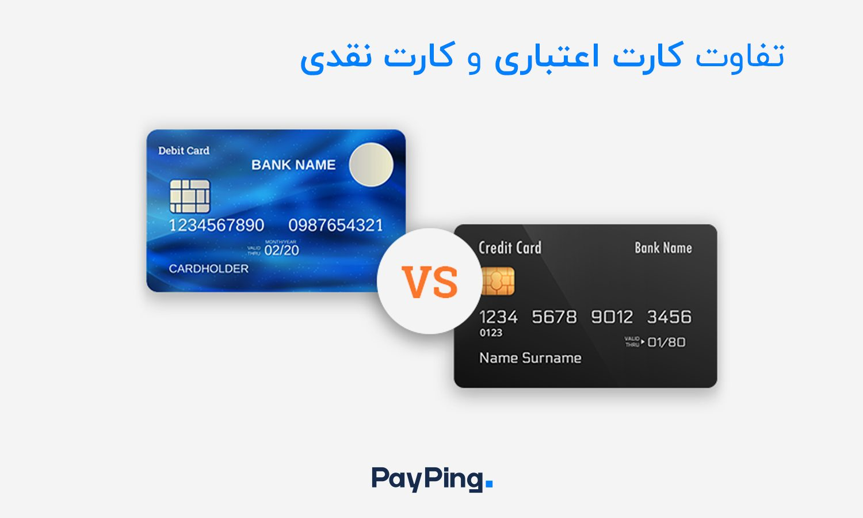 تفاوت کارت اعتباری و کارت نقدی