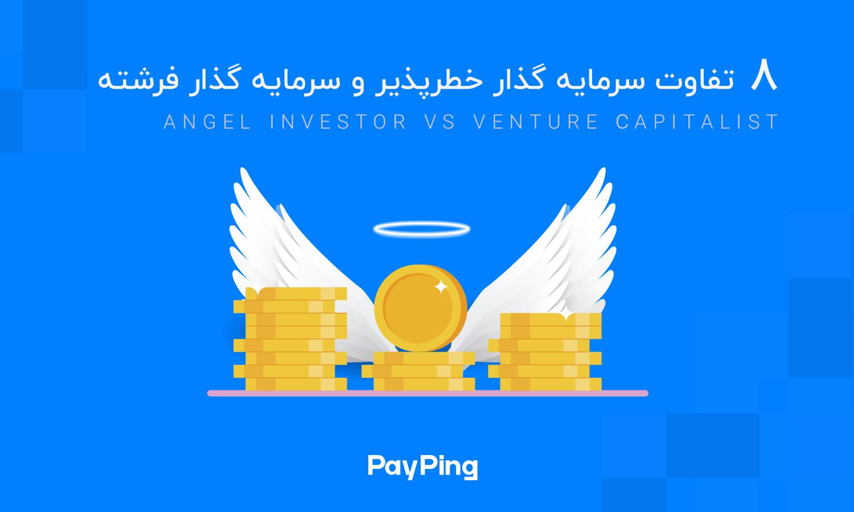 تفاوت سرمایه گذار خطرپذیر و سرمایه گذار فرشته