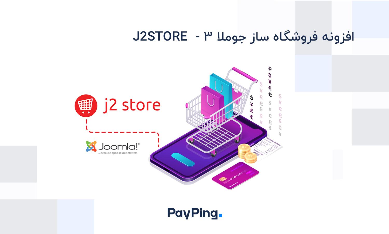 افزونه j2store برای جوملا 3 - j2store plugin for joomla 3