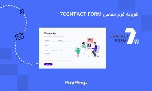 افزونه فرم تماس 7 - contact form 7 plugin