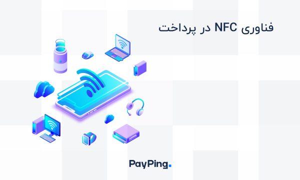 فناوری NFC در پرداخت چیست