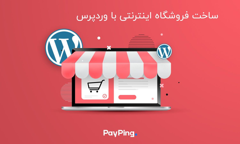 ساخت فروشگاه اینترنتی با وردپرس