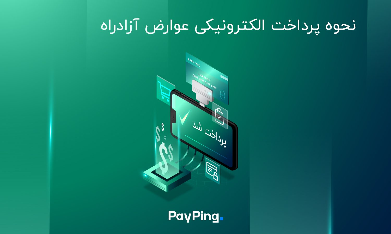 پرداخت الکترونیکی عوارض