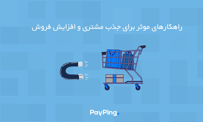 جذب مشتری و افزایش فروش