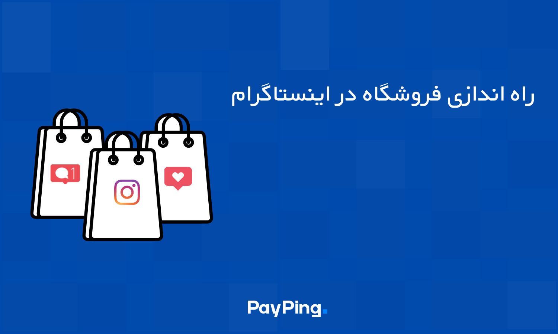 راه اندازی فروشگاه اینستاگرام