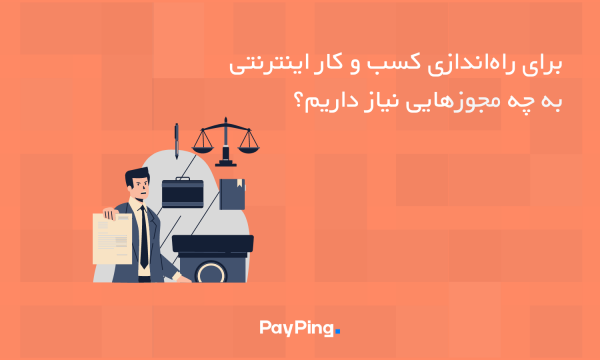 مجوز کسب و کار اینترنتی