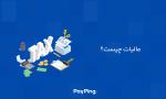 مالیات چیست؟ مفاهیم، انواع و عوامل تعیین کننده میزان مالیات در ایران