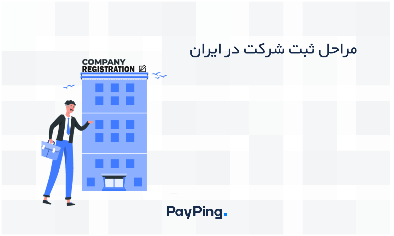 مراحل ثبت شرکت در ایران