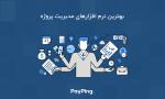 نرم افزار مدیریت پروژه