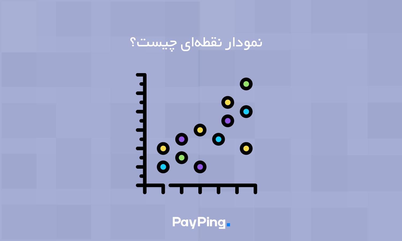 نمودار نقطه ای چیست؟ معرفی انواع، مزایا و معایب و کاربردهای آن
